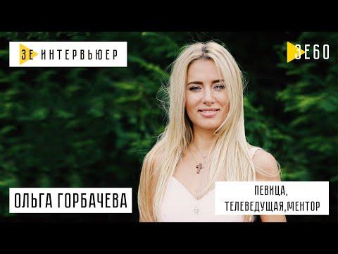 Ольга Горбачева. Зе Интервьюер. 28.08.2019