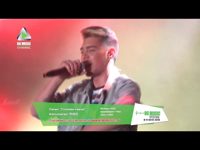 THEO - Стъпвам смело / BG MUSIC Festival 2018