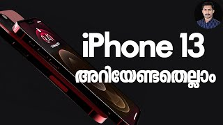 iPhone 13 Full details based on leaks. iPhone 13 Malayalam latest update.