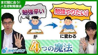 勉強が「辛い」から「やりたい」に変わる4つの魔法【まだ間に合う!人生逆転勉強法】