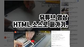 유튜브 영상 HTML 소스로 퍼가기, Embedding…
