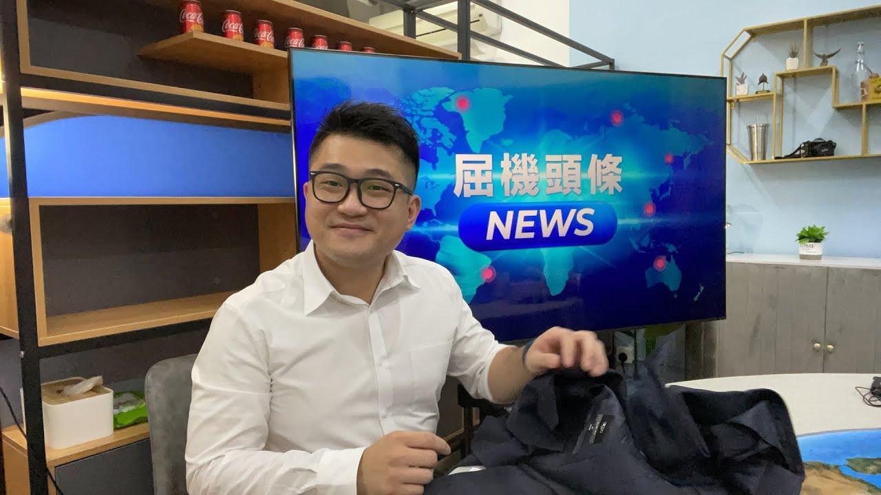 西環的士兇案拉到人-屈機頭條 14/10/2021  屈機頭條拍攝前討論直播#中美關係#台海關係