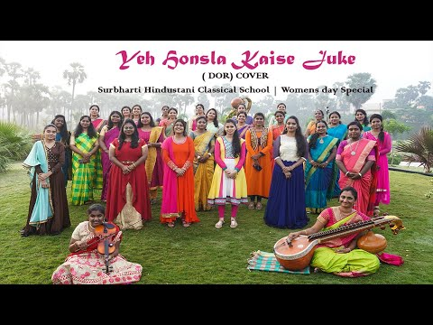 Yeh Honsla Kaise Juke ( DOR) COVER   Surbharti Hindustani Classical School   Womens Day Special