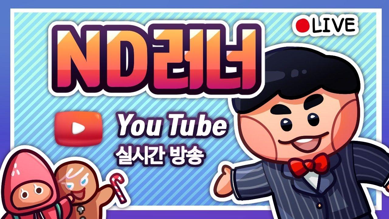 러모닝~ 아침 그랜드챔스 본계정 조1위 되찾기 2부 보스레이드 크레이지모드