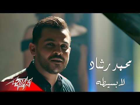 Mohamed Rashad - Laa Basita | Music Video 2020 | محمد رشاد - لا بسيطة