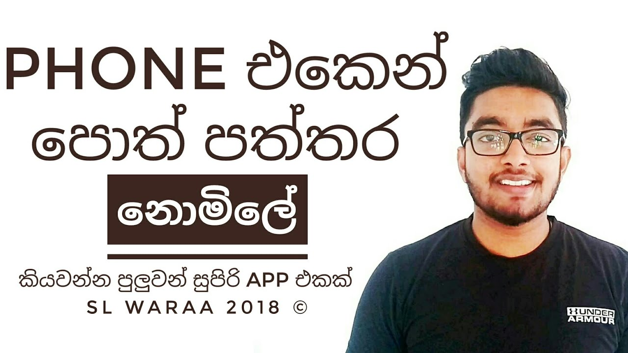 Read Books And Newspapers Free App Sinhala Youtube