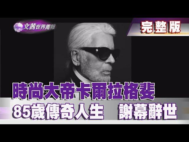 【完整版】2019.02.23《文茜世界周報》時尚大帝卡爾拉格斐 85歲傳奇人生 謝幕辭世|Sisy's World News