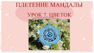 Мастер-класс по плетению мандалы Натальи Новицкой. Урок 6-7-цветок