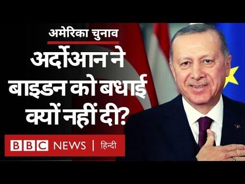 US Election Results 2020 : Joe Biden को अभी तक Turkey और China ने बधाई क्यों नहीं दी? (BBC Hindi)