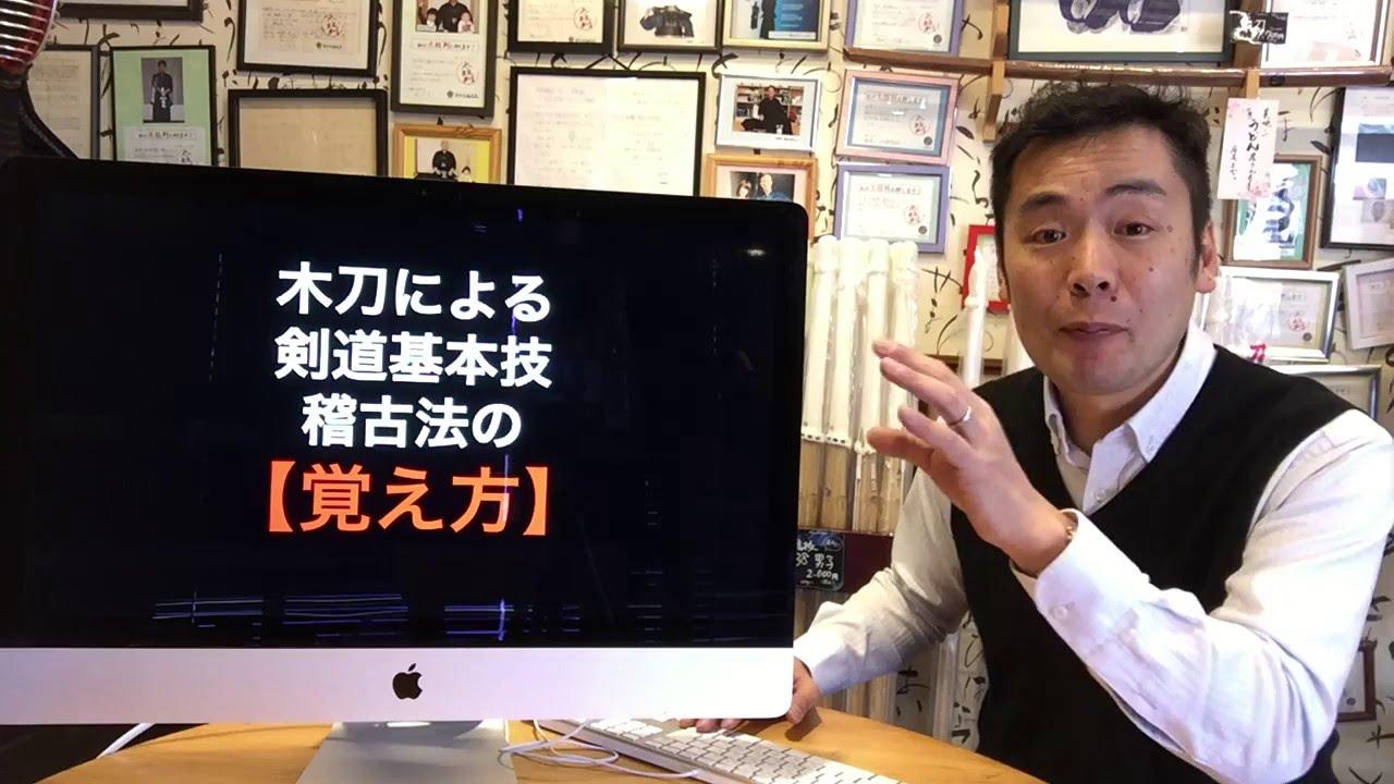 木刀による剣道基本技稽古法の順...