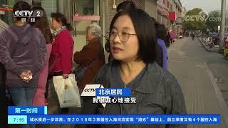 《第一时间》 20191024 1/2| CCTV财经