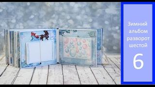 Зимний альбом разворот шестой/Видео урок скрапбукинг