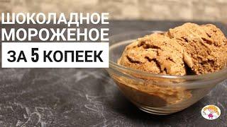Шоколадное мороженое за 5 копеек - очень дешёвый рецепт!