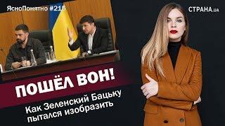 Пошёл вон! Как Зеленский Бацьку пытался изобразить | ЯсноПонятно #215 by Олеся Медведева
