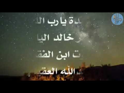 قصيدة يارب الليل للشاعر خالد أبكر الياسين إلقاء عبدالله العقيل Youtube