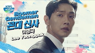 Young Lady and Gentleman | 신사와 아가씨 [Trailer Ver.1ㅣKBS WORLD TV]