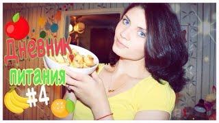 Дневник питания ♥ День #4 ♥ | Фруктовый день, вкусненько, |