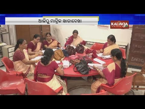HSC answer paper evaluation begins today in Odisha | Kalinga TV