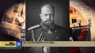 100 лет революции: 18 - 24 сентября 1917 года (часть 2)