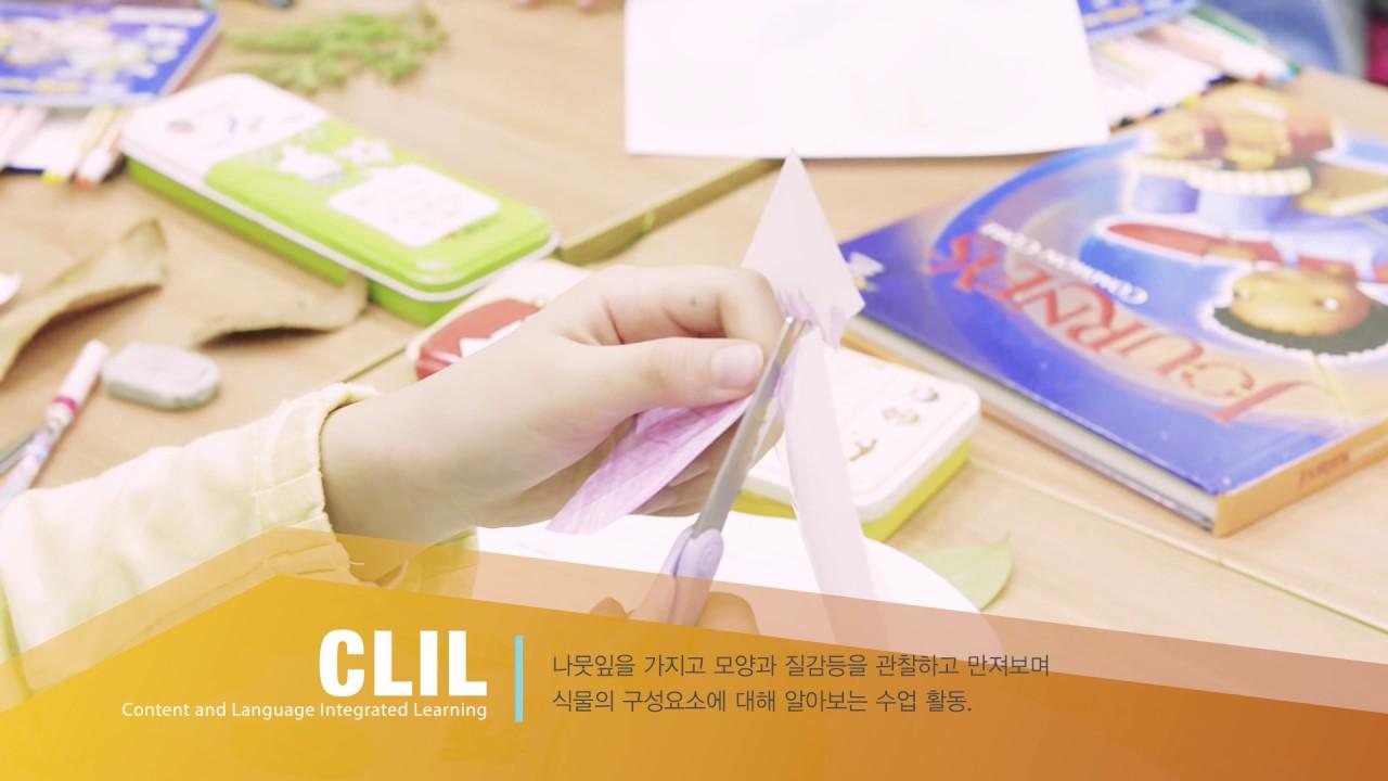 CLIL 수업영상 (FTK 송파루나캠퍼스)