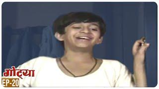 GOTYA  Marathi Serial Full Episode 20 || Joy Ghanekar, Savita Malpekar || Eagle Marathi Movies