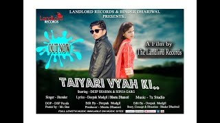 Taiyri Vyah Ki | Deep Sharma | Sonia | Latest Haryanvi HIT Song 2018 | LANDLORD_RECORD