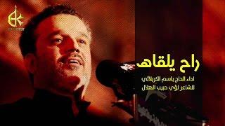 راح يلقاه - الحاج باسم الكربلائي