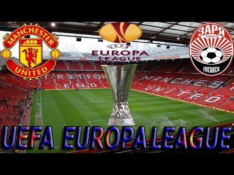 Манчестер Юнайтед-Заря Лига Европы