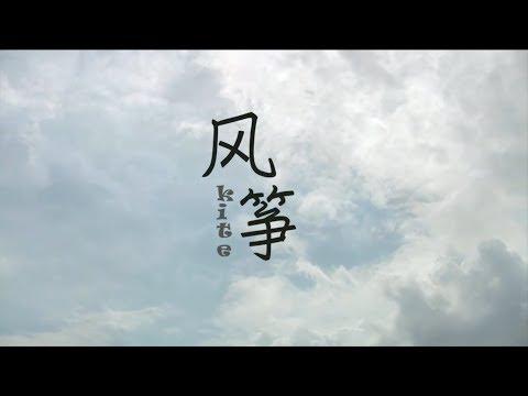 [ 風箏 ] 經典畢業歌Cover!