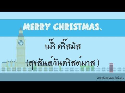 สุขสันต์วันคริสต์มาส วลีภาษาอังกฤษพื้นฐาน 48