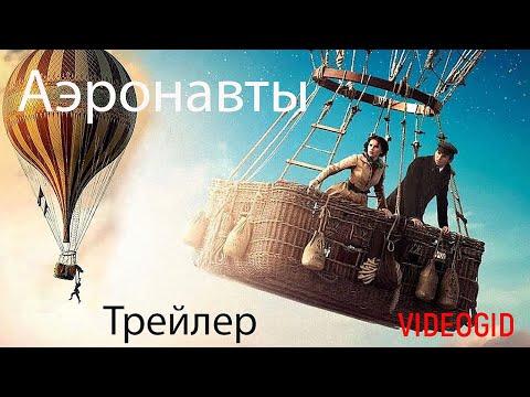 Аэронавты — Русский трейлер 2019. 1 и 2 трейлеры.