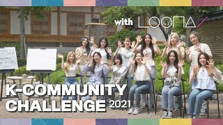 [2021 K-Community Challenge] Promotional video with LOONA