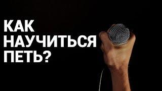 Как научиться петь? Лучшая вокальная техника | Profty Education