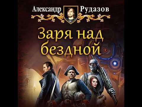 Александр Рудазов – Заря над бездной. [Аудиокнига]