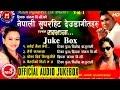 Deuda Song Audio Jukebox | Malati Digital