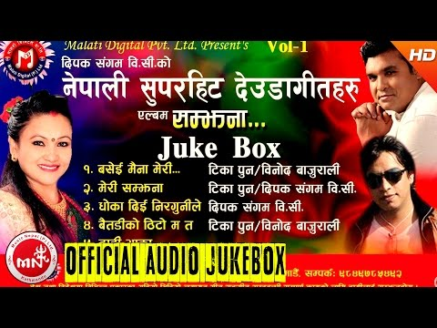 Deuda Song Audio Jukebox | Malati Digital