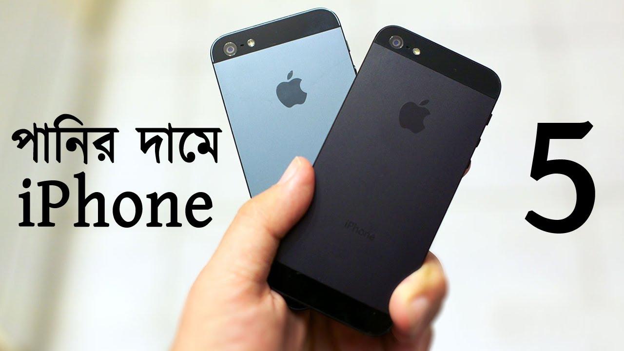 পানির দামে কিনেনিন আইফোন! Apple iPhone 5 32 GB Bangla Review 2020! Water Prices
