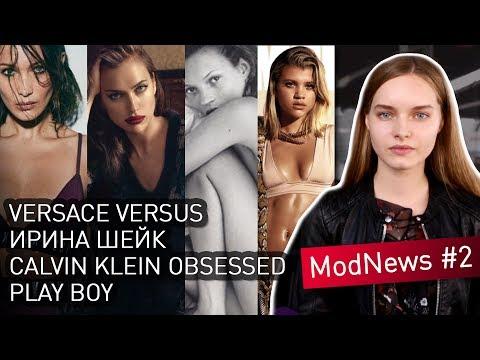 ModNews #2 / VERSUS VERSACE , Ирина Шейк, Calvin Klein Obsessed, Play Boy