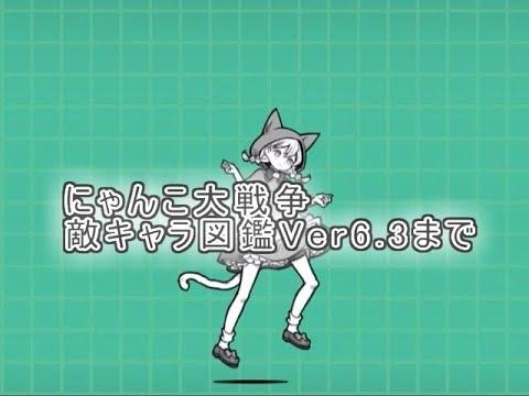 【にゃんこ大戦争】敵キャラ図鑑(Ver6.3まで)守り隊この笑顔