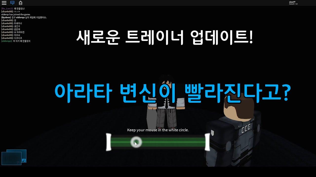 아라타 트레이너 업데이트 과연?