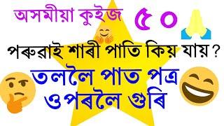 পৰুৱাই শাৰী পাতি কিয় যায়?  Assam, GK Assamese Quiz   অসমীয়া কুইজ ৫০