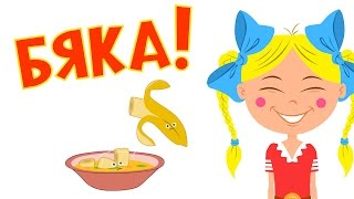 Песенки для детей - Бяка - развивающая шутливая детская песня(Детские песенки - Песенки для детей - Бяка. Это длинная - полная версия песенки Бяка про продукты. Весёлая..., 2015-09-29T04:00:00.000Z)