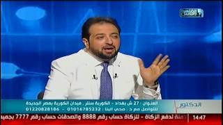 القاهرة والناس| فنيات علاج فتق الحجاب الحاجز وارتجاع عضلة المرئ مع دكتور محى البنا فى الدكتور