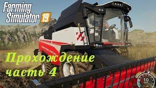 Farming Simulator 2019. Прохождение часть 4. Преступление и наказание.