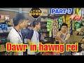 President Strict Heavy..Part-7... Dawr In hawng rei..😠😠😡😡