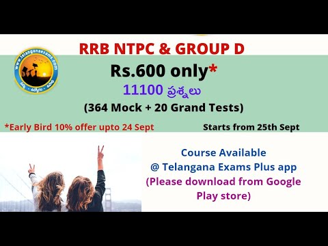 RRB MOCK GRAND TESTS | E-MATERIAL| 60 DAYS PLAN FROM OCT 2ND|Telangana Exams Website