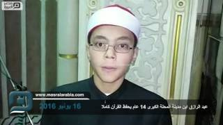 مصر العربية | عبد الرازق ابن مدينة المحلة الكبرى 14 عام يحفظ القرآن كاملا