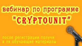 вебинар - Криптоэкономика и блокчейн технологии в программе КРИПТОЮНИТ  (03 04 2020)