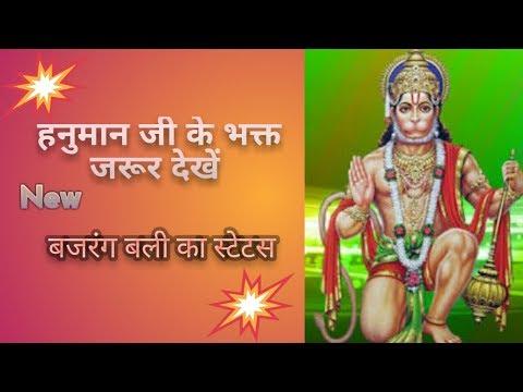 Bhajan | New whatsapp status video 2018 | Hanuman ji Bhajan status