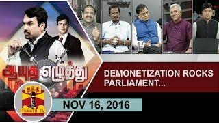 Aayutha Ezhuthu 16-11-2016 Demonetization rocks parliament – Will the govt budge..? – Thanthi TV Show